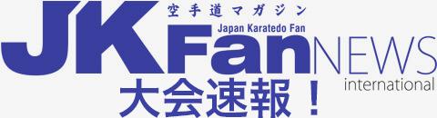 JKFan NEWS International (空手ワールド) 大会速報!